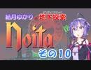 【Noita】結月ゆかりの地下探索 その10