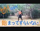 【tenむし】セカイはまだ始まってすらいない 踊ってみた【オリジナル振付】第2弾!!!