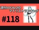 週刊VOCALOIDマイリストランキング #118