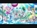 トロピカル~ジュ!プリキュア 提供クレジット集 ×3局