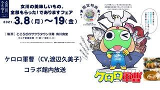 【イベント】ケロロ軍曹(CV:渡辺久美子)の館内放送もある「女川の美味しいもの、全部もらった!であります」フェア