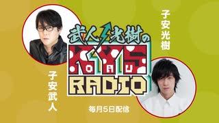 武人・光樹のKOYASU RADIO 第10回
