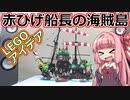 【LEGO】琴葉茜がレゴアイデア赤ひげ船長の海賊島 21322作るで!【レゴ】