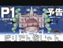 【P1グランプリ】きりたん砲じゃん 予告・宣伝 第四回Cブロック【Besiege】