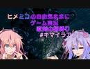 ヒメミコの自由気ままに柄縛りダークソウルリマスター実況プレイ12【鳴花ヒメ・ミコト】