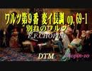 ワルツ第9番 変イ長調 op.69-1