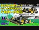 60#ネオVQS アドバンスパック解説!ミニ四駆歴10年オーバーの公式レース優勝経験持ちの片軸マシン使いレーサーがお得なキットを解説!【アベッチの片軸万歳! #1】