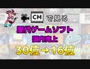 【最新】CMで見る歴代ゲームソフト国内売上 30位→16位