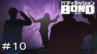 【バディミッションBOND】#10 ねっち