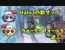 Halo3の新マップを遊ぶ!!#6【ゆっくり実況】