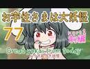 【ぴちゅーん幻想郷】77・お宇佐さまは大妖怪・前編【東方アニメ】