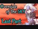 Overside of the SKY Last Part【テトラ寿司会シノビガミ】