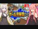 琴葉茜と紲星あかりと神ゲー製作への道 #1【ゲーム発展国++】