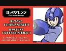 ロックマン2/ワイリーステージ1~ ロックマンX3/ドップラーステージ1【ロックアレンジ】