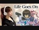 Life Goes On@歌ってみた【ひろみちゃんねる】
