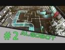 【ALGOBOT】 まったりプレイ #2 【倍速動画】