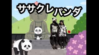 【クロクロ】ササクレパンダ 2021ver. 踊