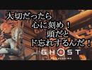 Ghost of Tsushima ボイロ実況プレイ Part37