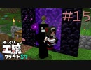 ゆっくり工魔クラフトS7 Part15【minecraft1.16.4】0252