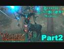 【実況】森とマイクラを足してXで割った世界でサバイバル【VALHEIM】part2