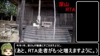 【RTA】深山リアル登山アタック  48:48