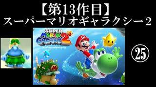 スーパーマリオギャラクシー2実況 part25【ノンケのマリオゲームツアー】
