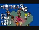 【第1章】MOTHER3を振り返り実況プレイ#5