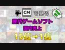 【最新】CMで見る歴代ゲームソフト国内売上 TOP15【おまけ付き】