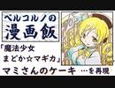 【魔法少女まどか☆マギカ】の、マミさんのお茶会ケーキを再現してみた ~【漫画飯】~
