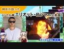 『マニフェスト解読篇Ⅹ リア友が明かした素顔のエリオットとは!?』【ゆっくり解説】