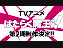 8年ぶりの2期【特報】TVアニメ『はたらく魔王さま!』第2期制作決定!
