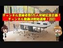 記念企画!チャンネル動画決戦総選挙!2021告知
