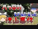 【ゆっくり解説】裏切り者は許さない・・・八つ墓のモデルとなった『津山事件』