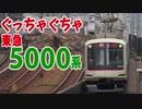【迷列車で行こう】ぐっちゃぐちゃ東急5000系 (1) 〜6ドアの産んだカオス〜
