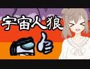 【AmongUs】私が犯人だ!!!【CeVIO実況】