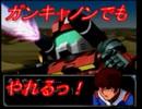 SDガンダム Gジェネレーション ZERO #04-1