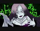 [初投稿]メビウス/AyamE[歌ってみた]
