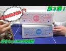 今回もお得になれるのか!?おもちゃの1000円福箱開封の時間だ!!【第3回】