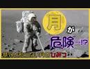 月は想像以上に危険?!意外と知らない月の隕石の〇〇・・・