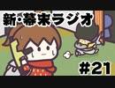 [会員専用]新・幕末ラジオ 第21回(虫をやっつけろ&中岡初PUBG)
