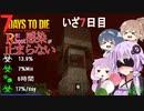 【7daystodie】Reboot:感染が止まらない#4【7日目:初陣】(α19.3 MOD)