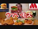 【ASMR】【咀嚼音】【モッパン】モスバーガーで何とかライスバーガーを買って来て食べまくりる