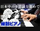 【秘封ピアノ/東方】日本中の不思議を集めて/伊弉諾物質【自作アレンジ】