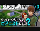【Sims4】ウィロークリークでピアニストになる②-#3【ゆっくり実況】