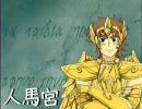 【手描き】すごいよ!!サソリさん【聖闘