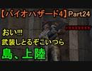 【バイオハザード4】おい!!俺よりいい武器もっとるぞこいつら【お奉行】Part24