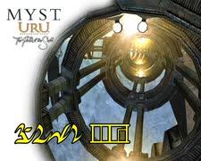 【第3章 part3】素晴らしい謎を求め、MYST Online URU LIVE【ゆっくり実況】