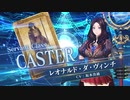 【FGOAC新章】レオナルド・ダ・ヴィンチ(キャスター)参戦PV【第...