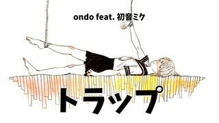 トラップ / ondo feat. 初音ミク 【ボカロオリジナル曲】