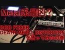 Metal系ペダル最凶?!DOD FX86B Death Metal Distortionを使ってみたの巻
